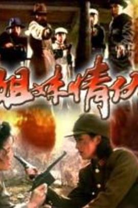 姐妹情仇( 1990 )