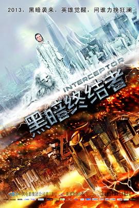 黑暗终结者( 2009 )