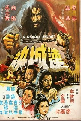 连城诀( 1980 )