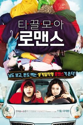 攒钱罗曼史( 2011 )