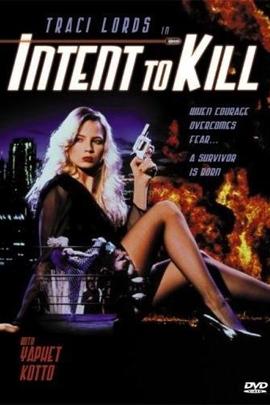 绝地英雌( 1993 )