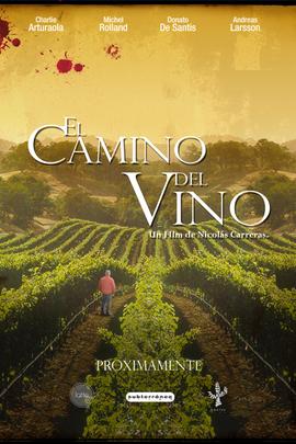 葡萄酒之路