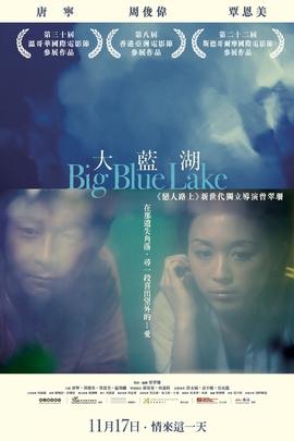 大蓝湖( 2011 )