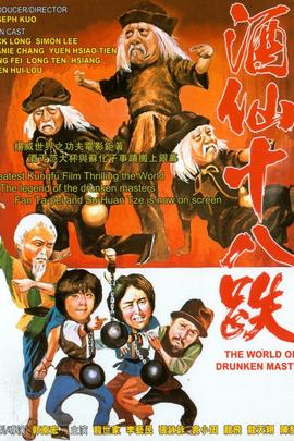 酒仙十八跌( 1979 )