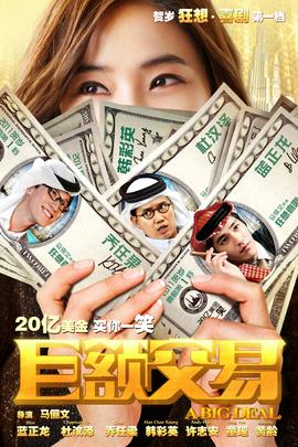 巨额交易( 2011 )