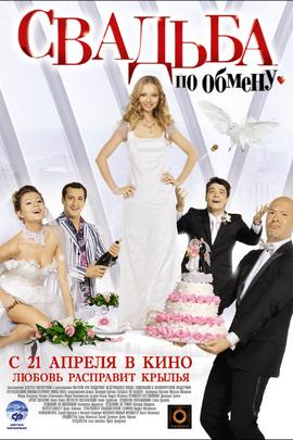 婚礼( 2011 )