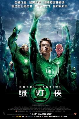 绿灯侠( 2011 )