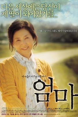 妈妈( 2005 )