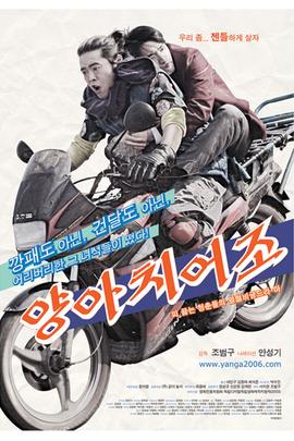 乞丐的方式( 2004 )