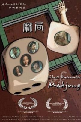 麻局( 2011 )