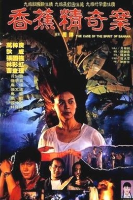 香蕉精奇案( 1994 )