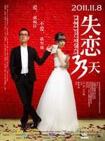 失恋33天Love is Not Blind (2011)