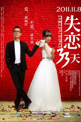 失恋33天( 2011 )