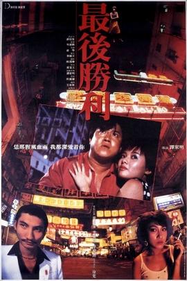 最后胜利( 1987 )