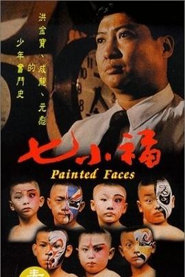 七小福( 1988 )