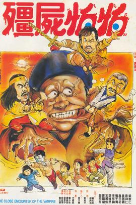 僵尸怕怕( 1986 )