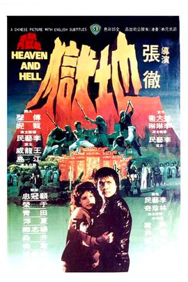 第三类打斗( 1980 )