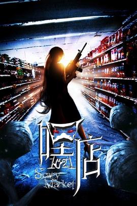 嘿店( 2011 )