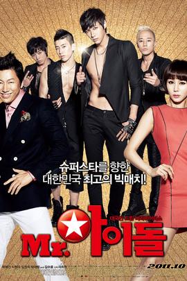 偶像先生( 2011 )