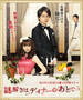 推理要在晚餐后 Nazotoki wa Dinner no Ato de(2011)