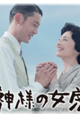 神的老婆( 2011 )