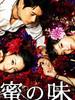 蜜之味 Mitsu no aji(2011)