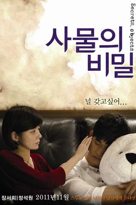 事物的秘密( 2011 )