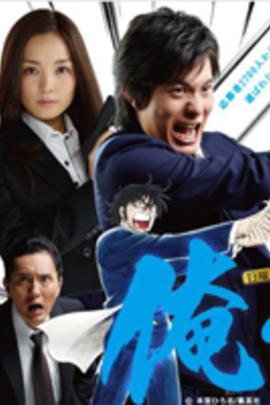 我的天空:警察篇( 2011 )