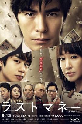 最后的钱:爱的价格( 2011 )