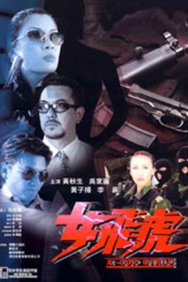 女飞虎( 2000 )