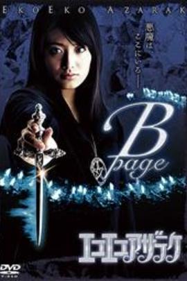 黑暗法师:B-page
