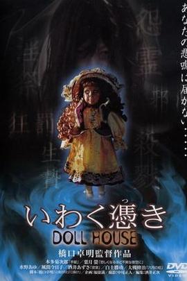 玩偶屋( 2004 )