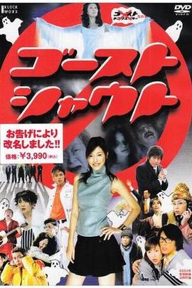 鬼叫( 2004 )