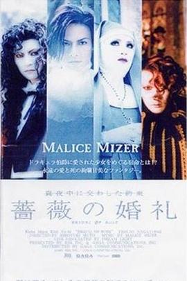蔷薇的婚礼( 2001 )