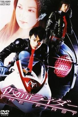 假面骑士:The First( 2005 )
