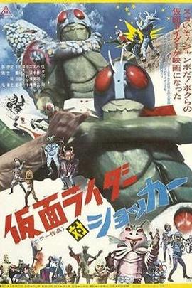 假面骑士对修卡( 1972 )