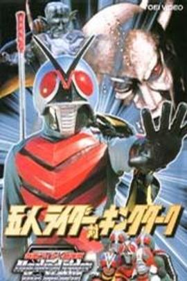 五大骑士对黑暗王( 1974 )