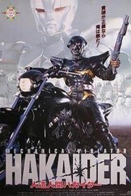 人造人哈凯达( 1995 )