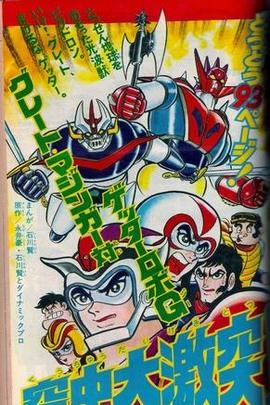 大魔神对盖塔机器人G 空中大冲击( 1975 )