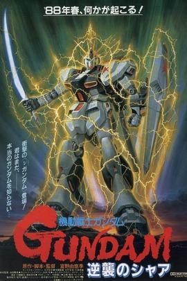机动战士高达:逆袭的夏亚( 1988 )