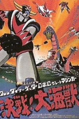 金刚战神,盖塔机器人G,大魔神:决战!大海兽( 1976 )