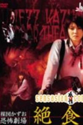 绝食美女( 2005 )