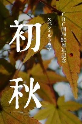 初秋( 2011 )