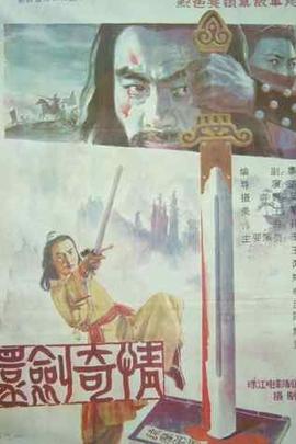 还剑奇情( 1986 )