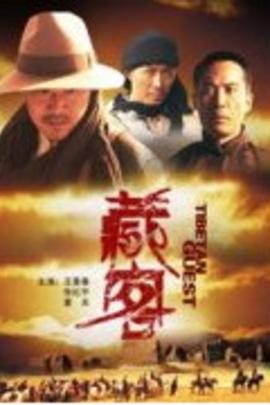 藏客( 2011 )