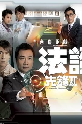 法证先锋3( 2011 )