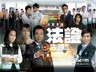 法证先锋3 Forensic Heros III(2011)