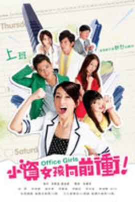 小资女孩向前冲( 2011 )