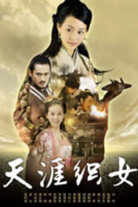 天涯织女( 2009 )