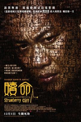 赎命( 2011 )